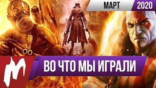Bloodborne, Metro 2033, God of War, Majesty: The Fantasy Kingdom Sim. ВЧМИ - 03.2020