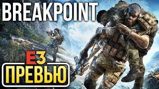 Ghost Recon: Breakpoint — Из Wildlands с ненавистью (Превью / Preview).