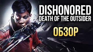 Dishonored: Death of the Outsider - Полцены, вполсилы (Обзор/Review)