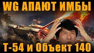 WG АПАЮТ ИМБЫ - Т-54 и Объект 140 [ World of Tanks ]