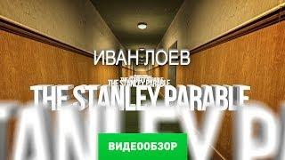 Обзор игры The Stanley Parable [Review]