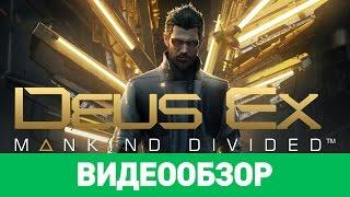 Обзор игры Deus Ex: Mankind Divided