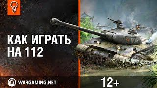 Как играть на танке 112 / World Of Tanks