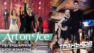Art on Ice: Загитова, Синицина, Кацалапов и все звезды за кулисами шоу
