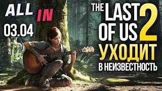 Перенос The Last of Us 2, возвращение Commandos, CD Projekt на вершине