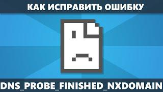 DNS PROBE FINISHED NXDOMAIN как исправить ошибку в Chrome Windows 10, 8.1 и Windows 7