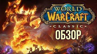 World of Warcraft Classic — «За мной хант занимал» (Рецензия/Review).
