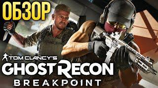 Обзор Tom Clancy's Ghost Recon Breakpoint (Review)