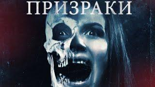 Призраки The Haunted - фильм триллер (2018)