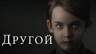 Другой The Hole in the Ground - фильм триллер (+18)