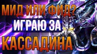 League of Legends (LoL). Кассадин Летсплей. Баланс - во всем