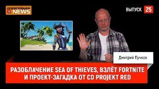 Разоблачение Sea of Thieves, взлёт Fortnite и проект-загадка от CD Projekt RED